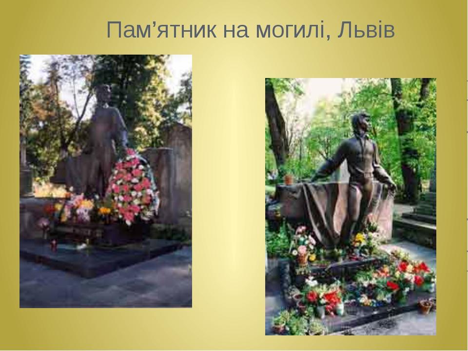 Пам'ятник на могилі, Львів