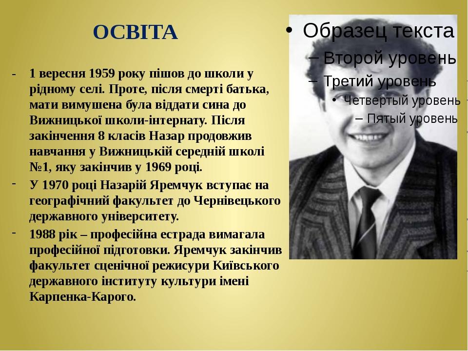 ОСВІТА - 1 вересня 1959 року пішов до школи у рідному селі. Проте, після смер...