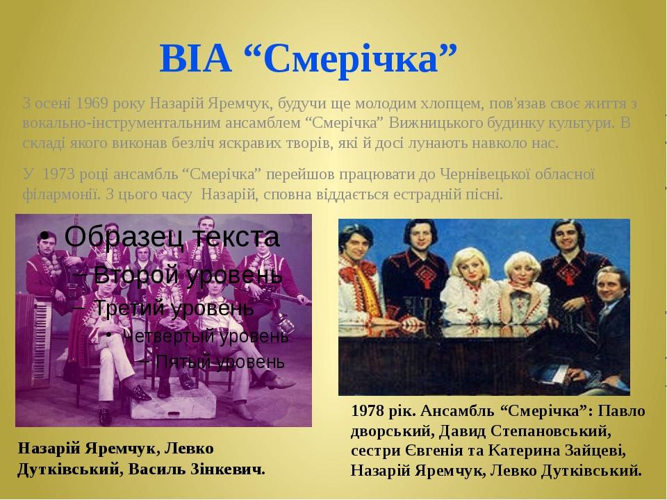 """ВІА """"Смерічка"""" З осені 1969 року Назарій Яремчук, будучи ще молодим хлопцем,..."""