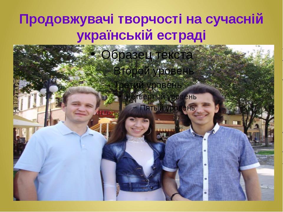 Продовжувачі творчості на сучасній українській естраді