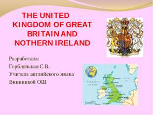 THE UNITED KINGDOM OF GREAT BRITAIN AND NOTHERN IRELAND Разработала: Горблянс