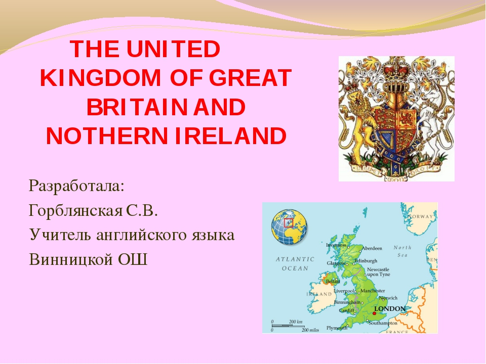 THE UNITED KINGDOM OF GREAT BRITAIN AND NOTHERN IRELAND Разработала: Горблянс...