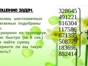 Решение задач. Восемь шестизначных слагаемых подобраны так, что, разумно их г
