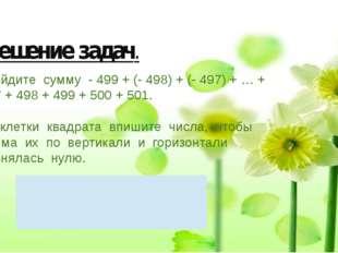 Решение задач. Найдите сумму - 499 + (- 498) + (- 497) + … + 497 + 498 + 499