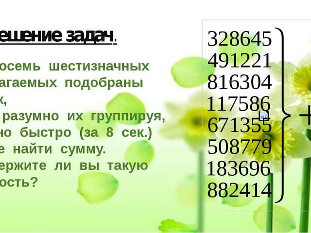 Решение задач. Восемь шестизначных слагаемых подобраны так, что, разумно их г...
