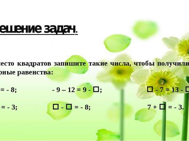 Вместо квадратов запишите такие числа, чтобы получились верные равенства:  ...