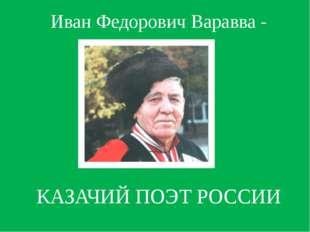Иван Федорович Варавва - КАЗАЧИЙ ПОЭТ РОССИИ