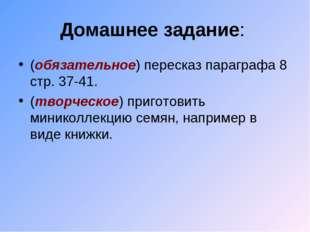 Домашнее задание: (обязательное) пересказ параграфа 8 стр. 37-41. (творческое