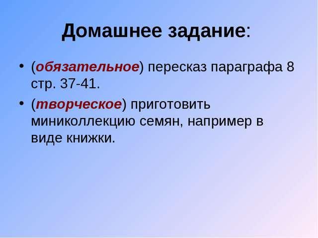 Домашнее задание: (обязательное) пересказ параграфа 8 стр. 37-41. (творческое...
