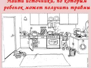 Найти источники, по которым ребенок может получить травмы на кухне.