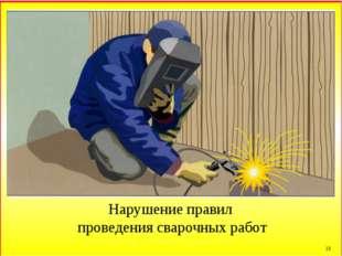 * Нарушение правил проведения сварочных работ