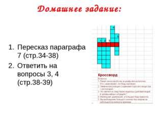 Домашнее задание: Пересказ параграфа 7 (стр.34-38) Ответить на вопросы 3, 4 (