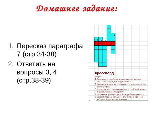 Домашнее задание: Пересказ параграфа 7 (стр.34-38) Ответить на вопросы 3, 4 (...