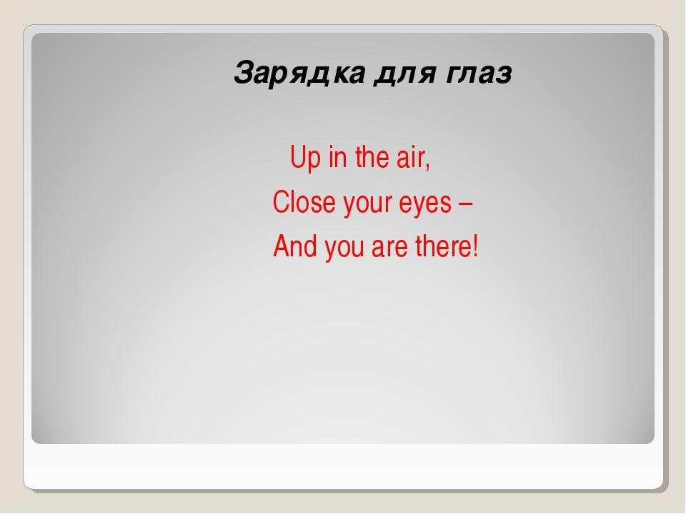 Зарядка для глаз  Up in the air,  Close your eyes –...