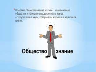 Создаталь ЦОРа учитель МОУСОШ №4 Спиридонова Н.Н. Общество знание Предмет общ
