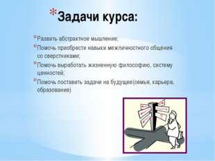 Создаталь ЦОРа учитель МОУСОШ №4 Спиридонова Н.Н. Задачи курса: Развить абстр