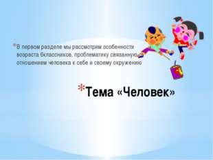 Создаталь ЦОРа учитель МОУСОШ №4 Спиридонова Н.Н. Тема «Человек» В первом раз