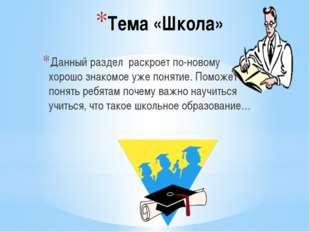 Создаталь ЦОРа учитель МОУСОШ №4 Спиридонова Н.Н. Тема «Школа» Данный раздел