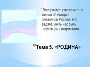 Создаталь ЦОРа учитель МОУСОШ №4 Спиридонова Н.Н. Тема 5. «РОДИНА» Этот разде