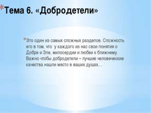 Создаталь ЦОРа учитель МОУСОШ №4 Спиридонова Н.Н. Тема 6. «Добродетели» Это о