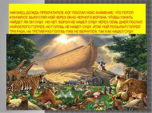 НАКОНЕЦ ДОЖДЬ ПРЕКРАТИЛСЯ. БОГ ПОСЛАЛ НОЮ ЗНАМЕНИЕ, ЧТО ПОТОП КОНЧИЛСЯ. ВЫПУС