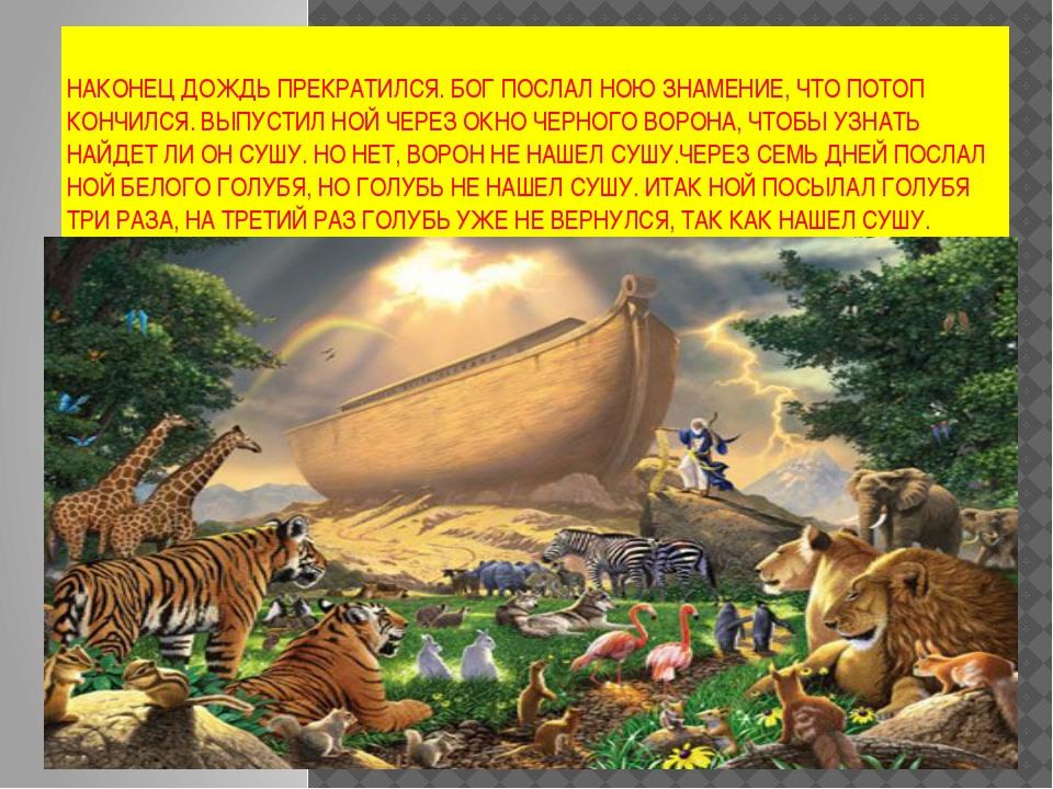 НАКОНЕЦ ДОЖДЬ ПРЕКРАТИЛСЯ. БОГ ПОСЛАЛ НОЮ ЗНАМЕНИЕ, ЧТО ПОТОП КОНЧИЛСЯ. ВЫПУС...