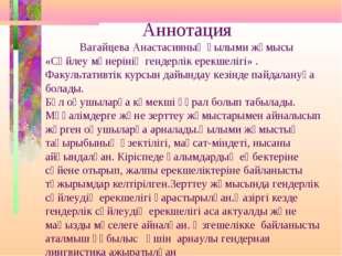 Аннотация Вагайцева Анастасияның ғылыми жұмысы «Сөйлеу мәнерінің гендерлік е
