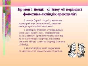 Ер мен әйелдің сөйлеу мәнеріндегі фонетика-екпіндік ерекшелігі Әлемдік барл