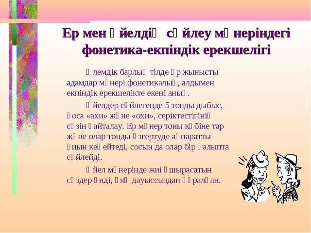 Ер мен әйелдің сөйлеу мәнеріндегі фонетика-екпіндік ерекшелігі Әлемдік барл...