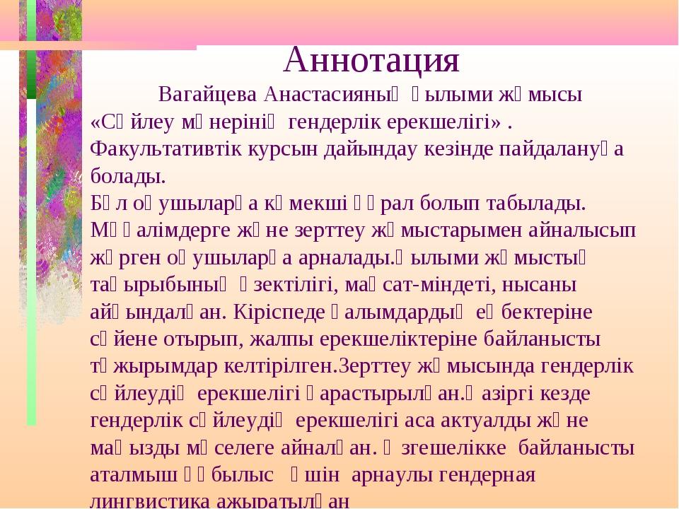 Аннотация Вагайцева Анастасияның ғылыми жұмысы «Сөйлеу мәнерінің гендерлік е...