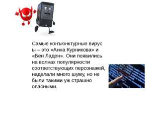 Самыеконъюнктурныевирусы – это «Анна Курникова» и «Бен Ладен». Они появилис
