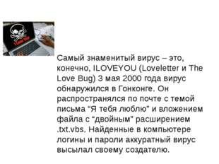 Самыйзнаменитыйвирус – это, конечно, ILOVEYOU (Loveletter и The Love Bug) 3