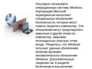 Регулярно обновляйте операционную систему Windows. Корпорация Microsoft перио