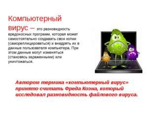 Компьютерный вирус – это разновидность вредоносных программ, которая может са