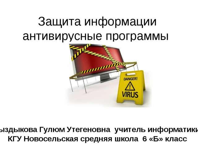 Защита информации антивирусные программы Сыздыкова Гулюм Утегеновна учитель и...