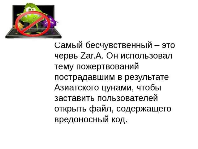 Самыйбесчувственный– это червь Zar.A. Он использовал тему пожертвований пос...