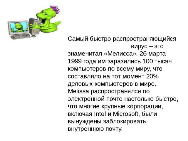 Самыйбыстро распространяющийся вирус – это знаменитая «Мелисса». 26 марта 1...