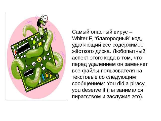 """Самыйопасныйвирус – Whiter.F, """"благородный"""" код, удаляющий все содержимое ж..."""