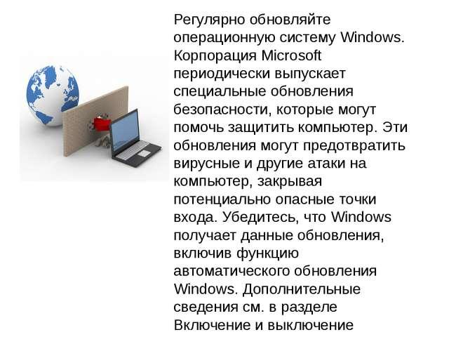Регулярно обновляйте операционную систему Windows. Корпорация Microsoft перио...