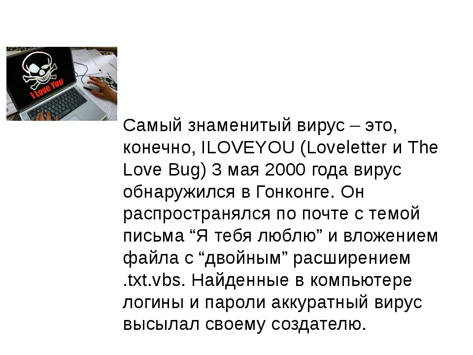Самыйзнаменитыйвирус – это, конечно, ILOVEYOU (Loveletter и The Love Bug) 3...