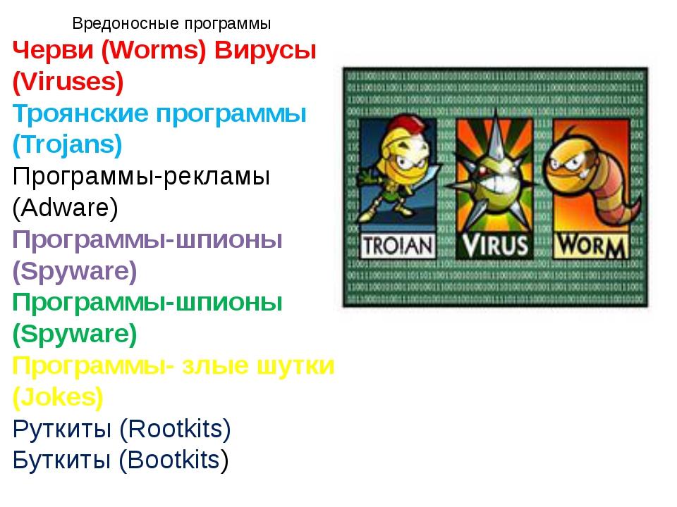 Вредоносные программы Черви (Worms) Вирусы (Viruses) Троянские программы (Tro...