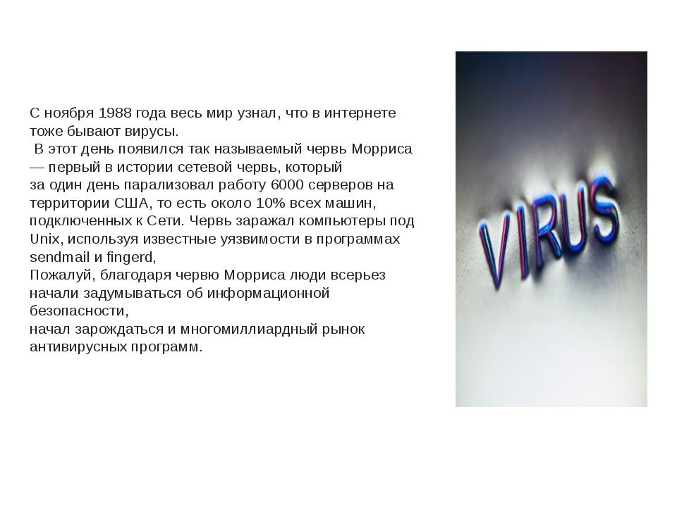 С ноября 1988 года весь мир узнал, что в интернете тоже бывают вирусы. В этот...