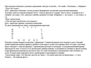 При изучении табличного деления и умножения «Быстро сосчитай», « Не зевай», «