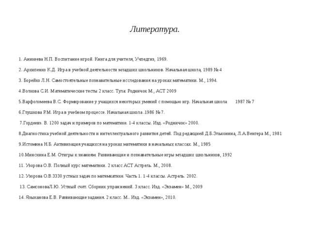 Литература. 1. Аникеева Н.П. Воспитание игрой. Книга для учителя, Учпедгиз, 1...