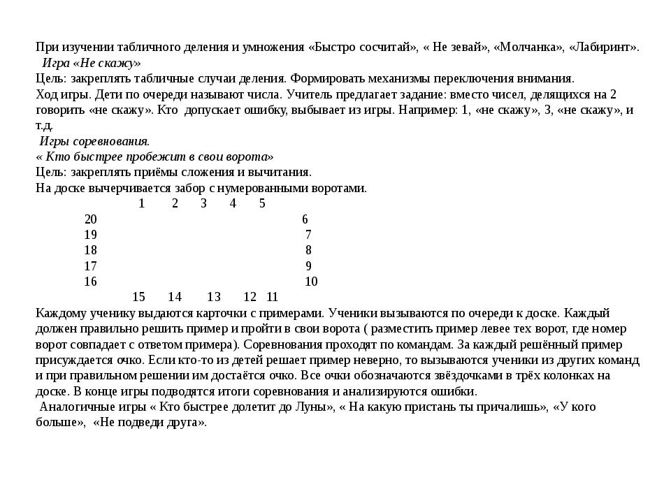При изучении табличного деления и умножения «Быстро сосчитай», « Не зевай», «...