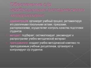 администрация: организует учебный процесс, регламентируя его различными локал