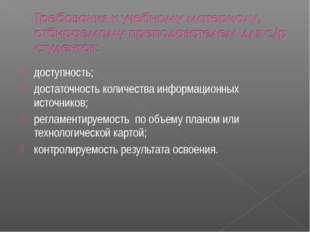 доступность; достаточность количества информационных источников; регламентиру