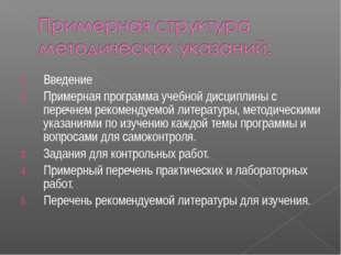 Введение Примерная программа учебной дисциплины с перечнем рекомендуемой лите