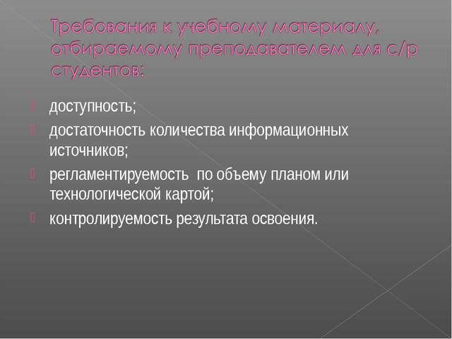доступность; достаточность количества информационных источников; регламентиру...