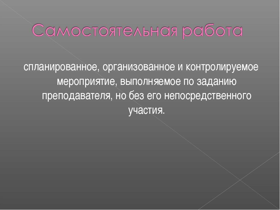 спланированное, организованное и контролируемое мероприятие, выполняемое по з...